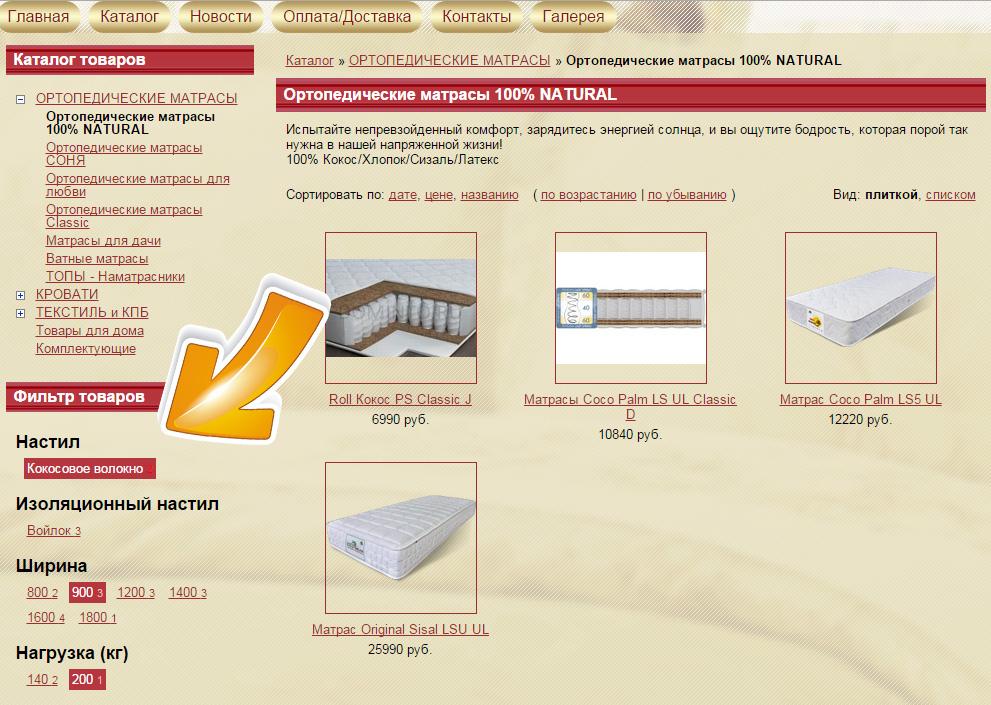 Фильтр товаров на сайте