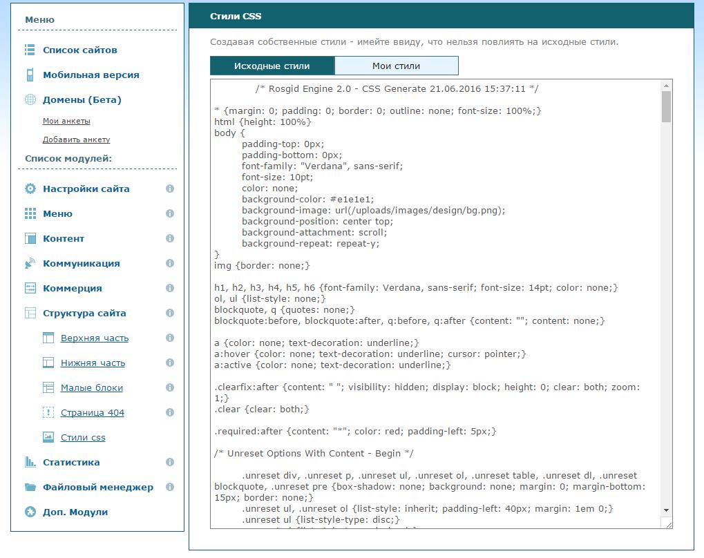 Редактирование стилей CSS