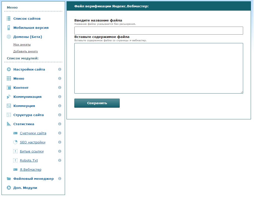 Верификация с яндекс-вебмастером